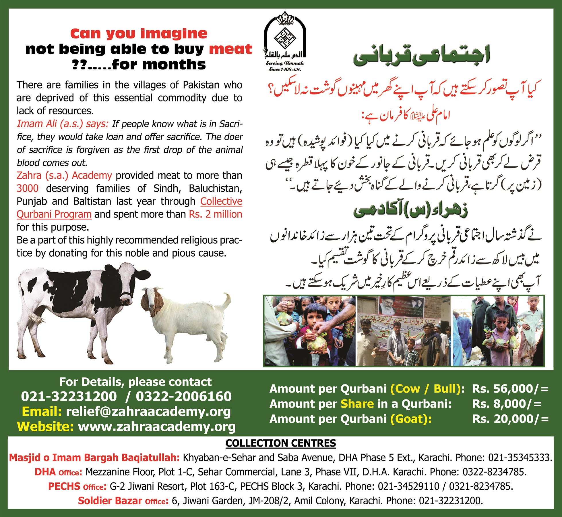 Collective-Qurbani-1438